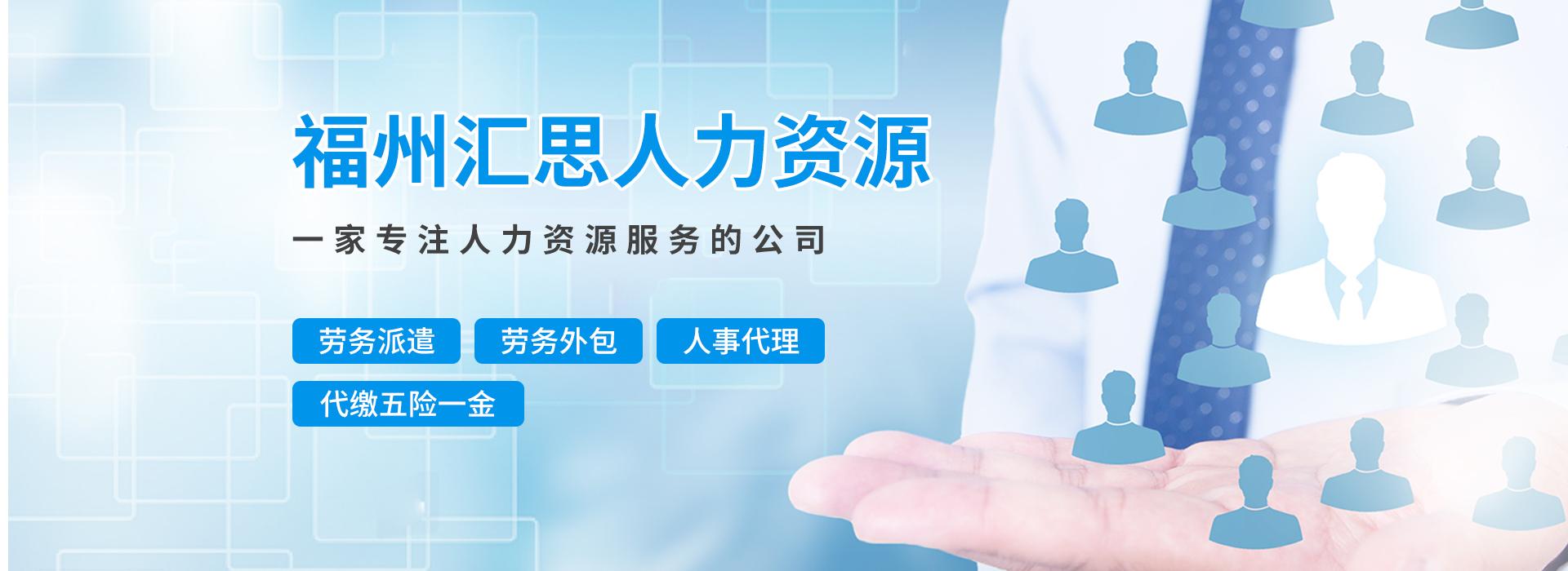 福州勞務派遣,福州勞務外包,福州人事代理