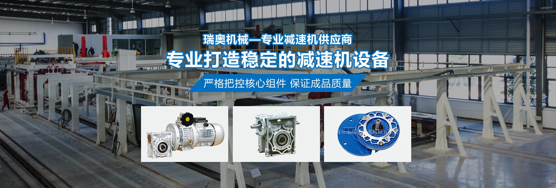 減速機生產,齒輪減速機廠家,蝸輪蝸桿減速機廠家