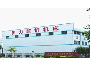 廣州貝力機床案例展示