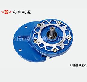 PC090齒輪減速機