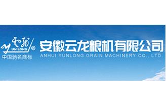 安徽云龍糧食機械案例展示
