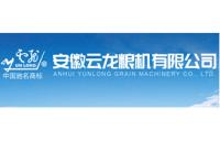 安徽云龙粮食机械案例展示