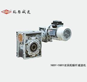 NMRV030-050雙渦輪減速器