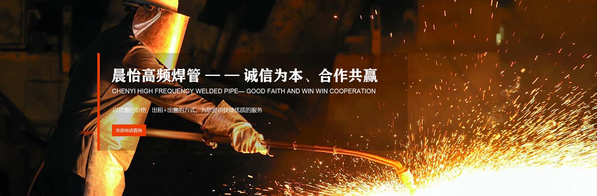 唐山高频焊管,高频焊管厂家,高频焊管供应