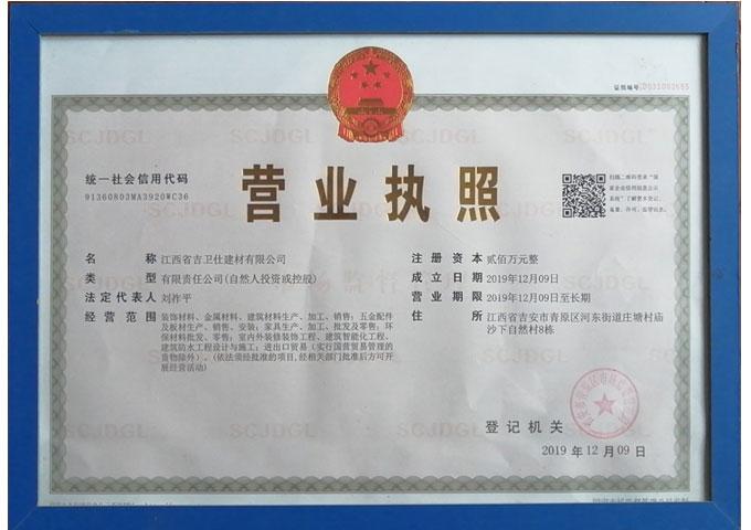 江西省吉卫仕建材有限公司