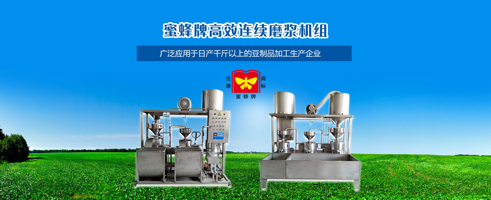 大豆磨浆机厂家