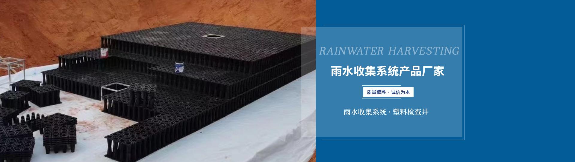 雨水收集體統
