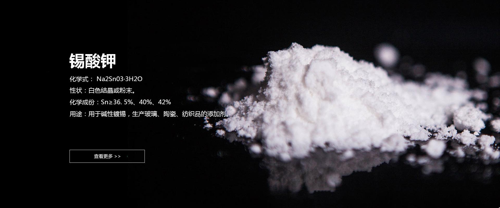 江西锡酸钠,锡酸钾厂家