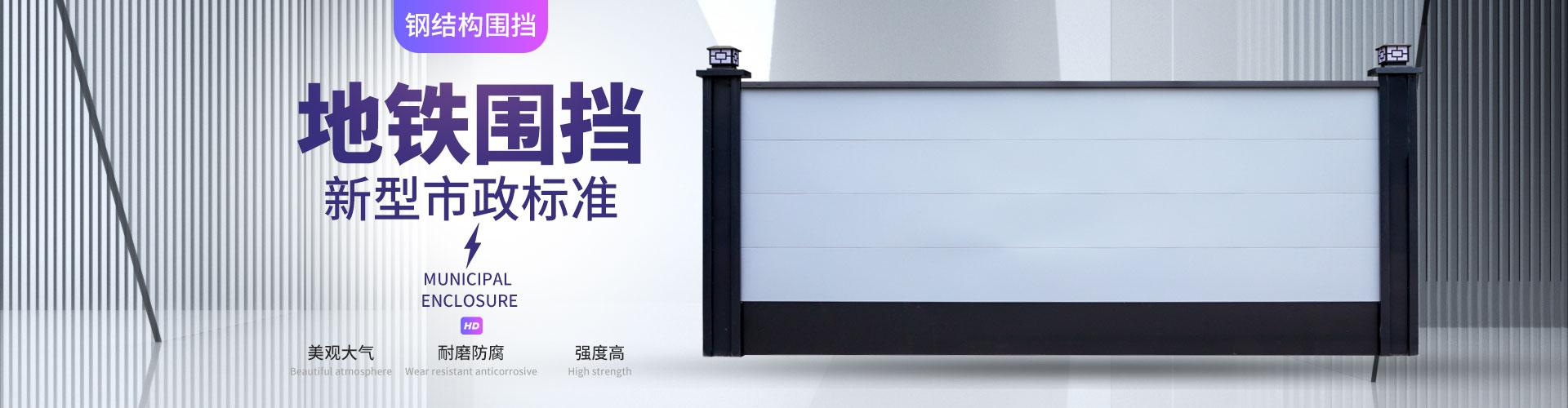 襄阳PVC围挡