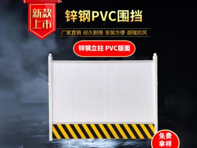 锌钢pvc围挡