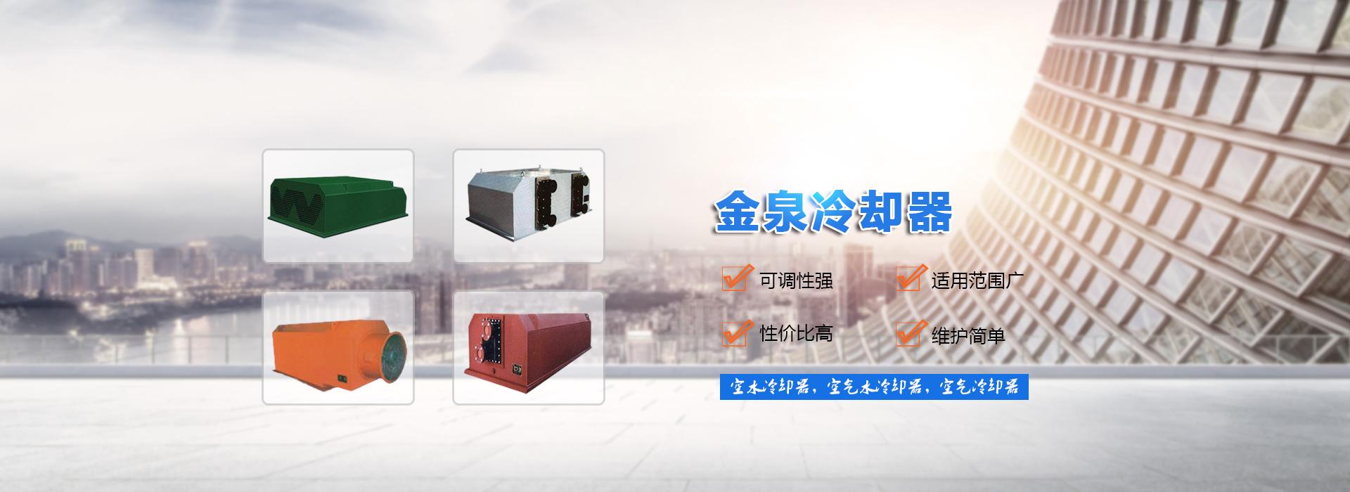 空水冷却器,空气水冷却器,空气冷却器