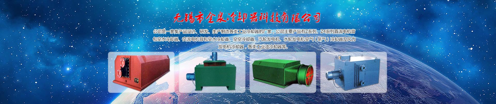 空气水冷却器公司,定制空气水冷却器,空气水冷却器厂