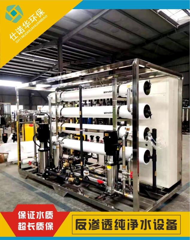 陜西反滲透純凈水設備報價 西安小型凈化水設備廠家