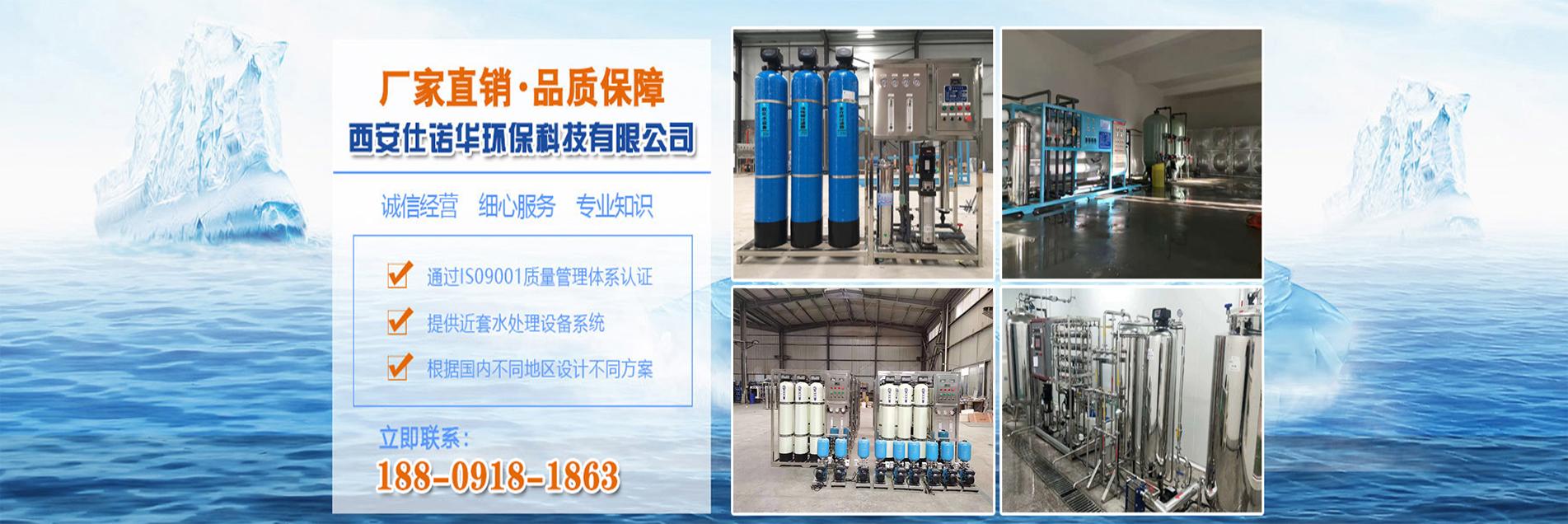 凈化水設備