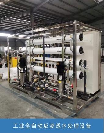 解析電廠用反滲透水處理設備工藝流程及優缺點