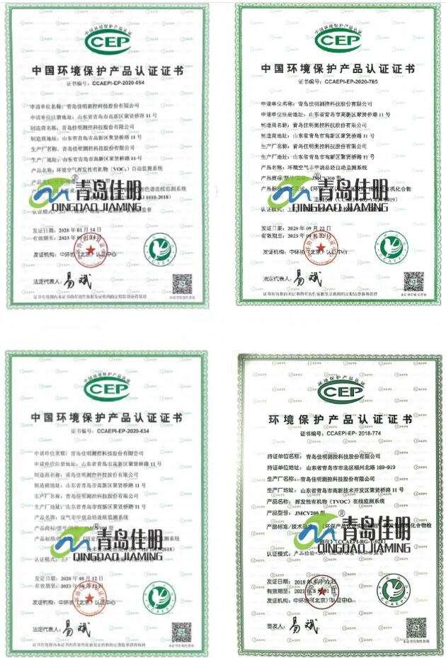 喜訊--青島佳明揮發性有機物在線監測系統系列產品再獲CCEP認證