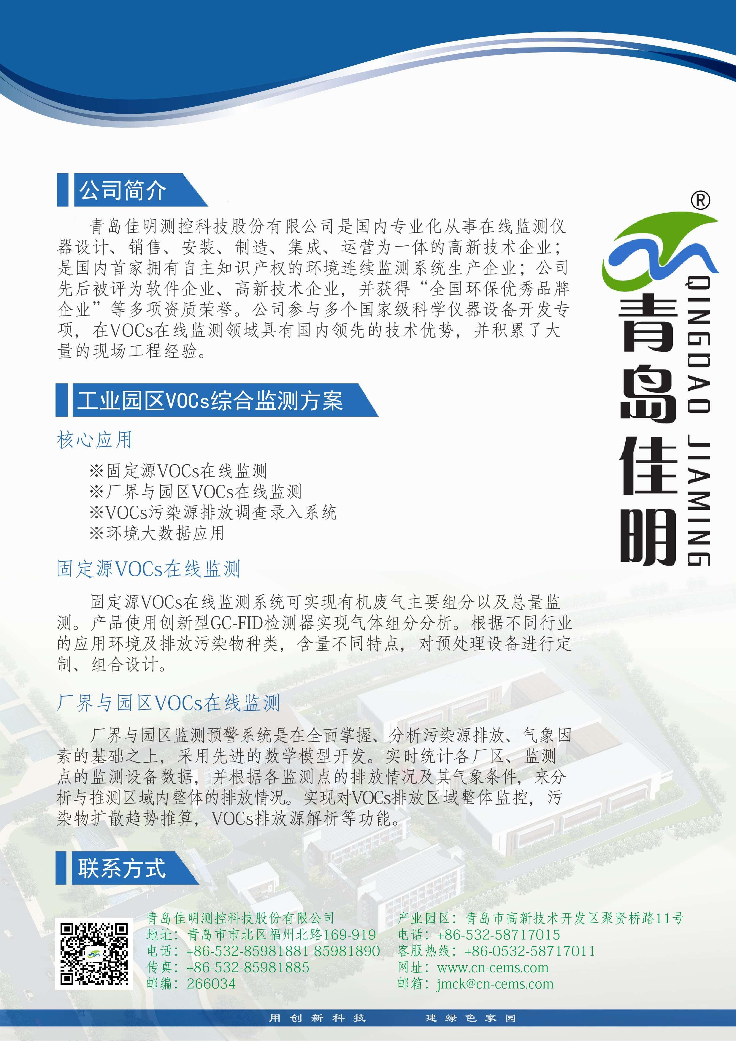 青島佳明VOCs在線監測系統產品交流對接會在濟南順利召開