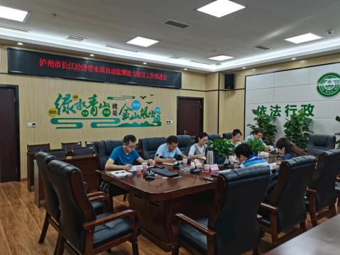 四川省生態環境監測總站赴滬督導長江經濟帶水質自動監測站建設