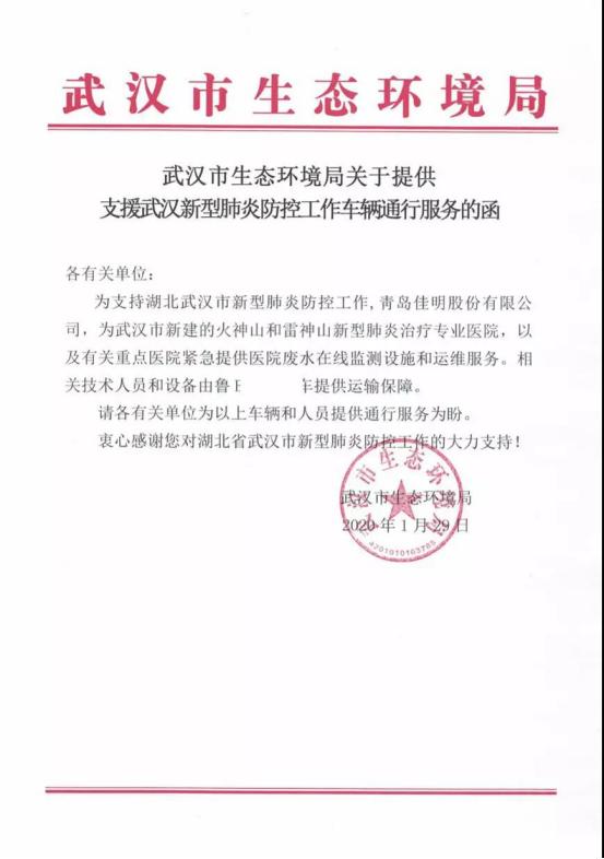 """預防新冠肺炎,青島佳明""""大腸菌群在線自動監測儀""""在行動"""