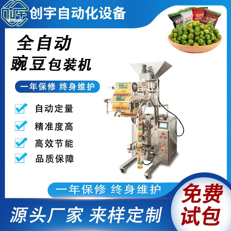豌豆包裝機