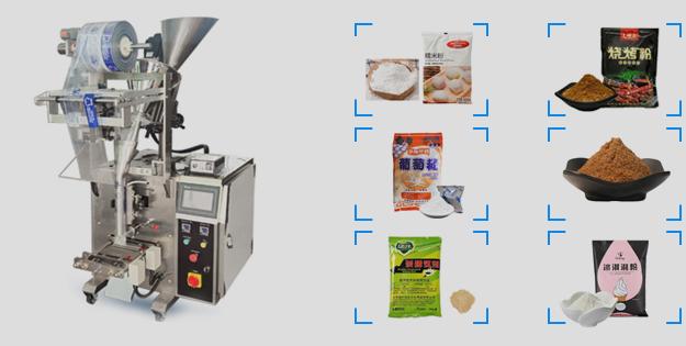 小立式粉劑包裝機