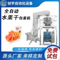 水果干包裝機