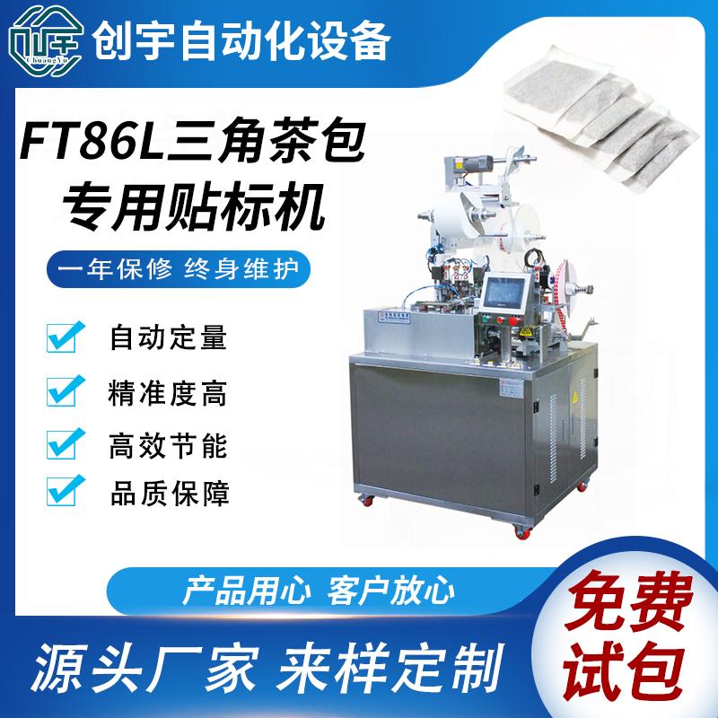 FT86L三角袋貼標機