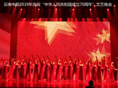 2019年  云南中煙慶祝中華人民共和國成立70周年文藝晚會