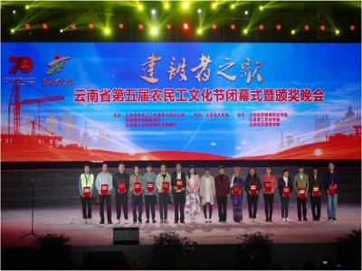 2019年  云南省第五屆農民工文化節閉幕式暨頒獎晚會
