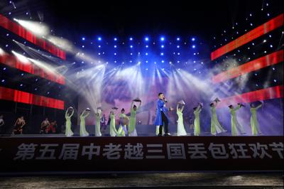 2017年第五屆中老越三國丟包狂歡節