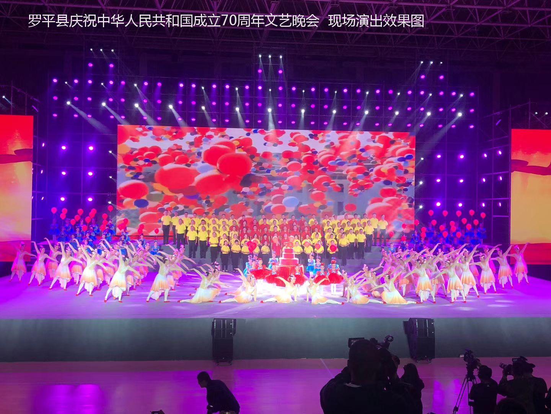 2019年羅平縣慶祝中華人民共和國成立70周年文藝晚會