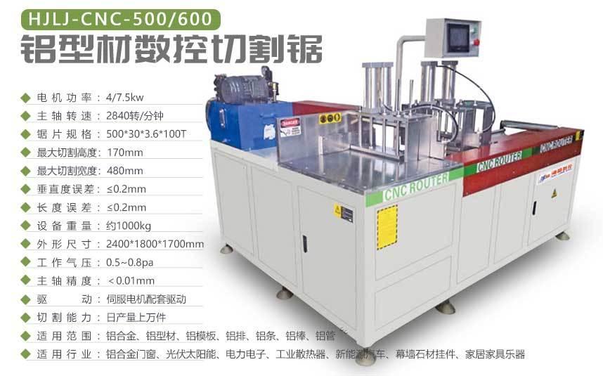 HJLJ-CNC-500/600