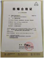 防爆合格證