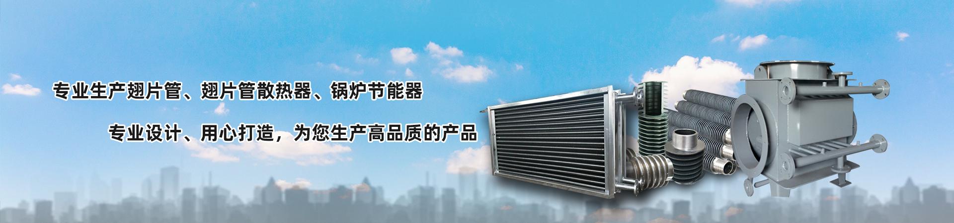 空氣加熱器
