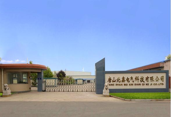 唐山北鑫電氣科技有限公司