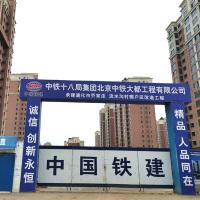 中鐵十八局大都遵化喬家洼回遷安置房配電箱柜工程