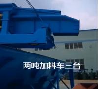 兩噸加料車發貨視頻