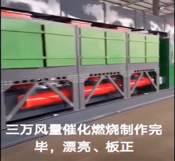 催化燃燒設備視頻