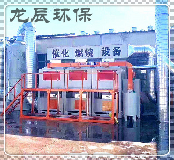 青島催化燃燒廢氣處理設備