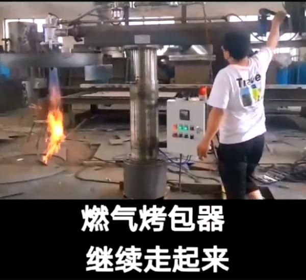 烤包器試驗視頻