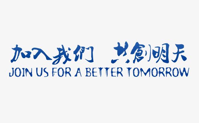 加入龍辰公司