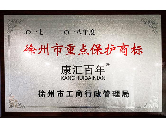 徐州市保護商標