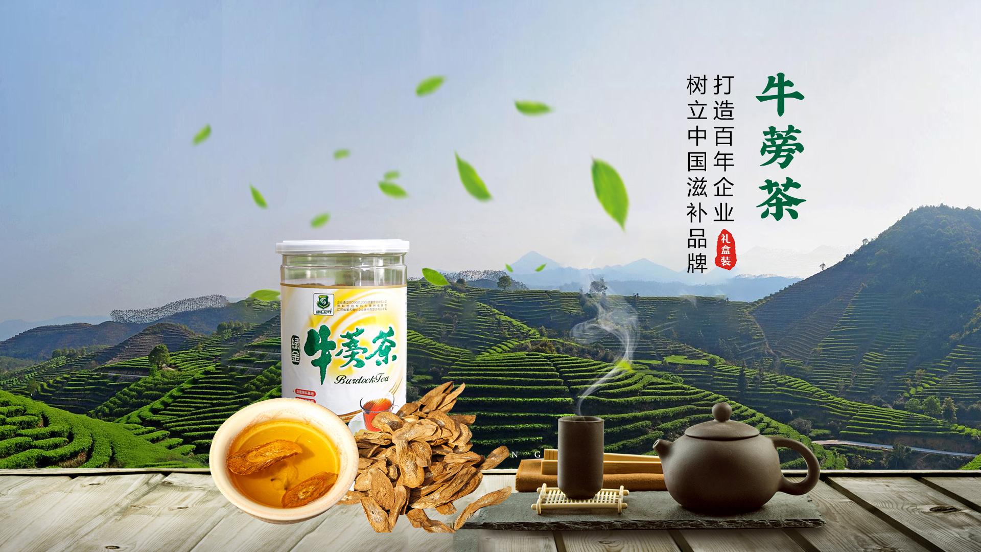 牛蒡茶廠家