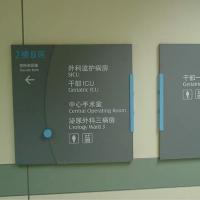 醫院指路牌