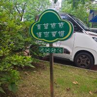 園林指示牌