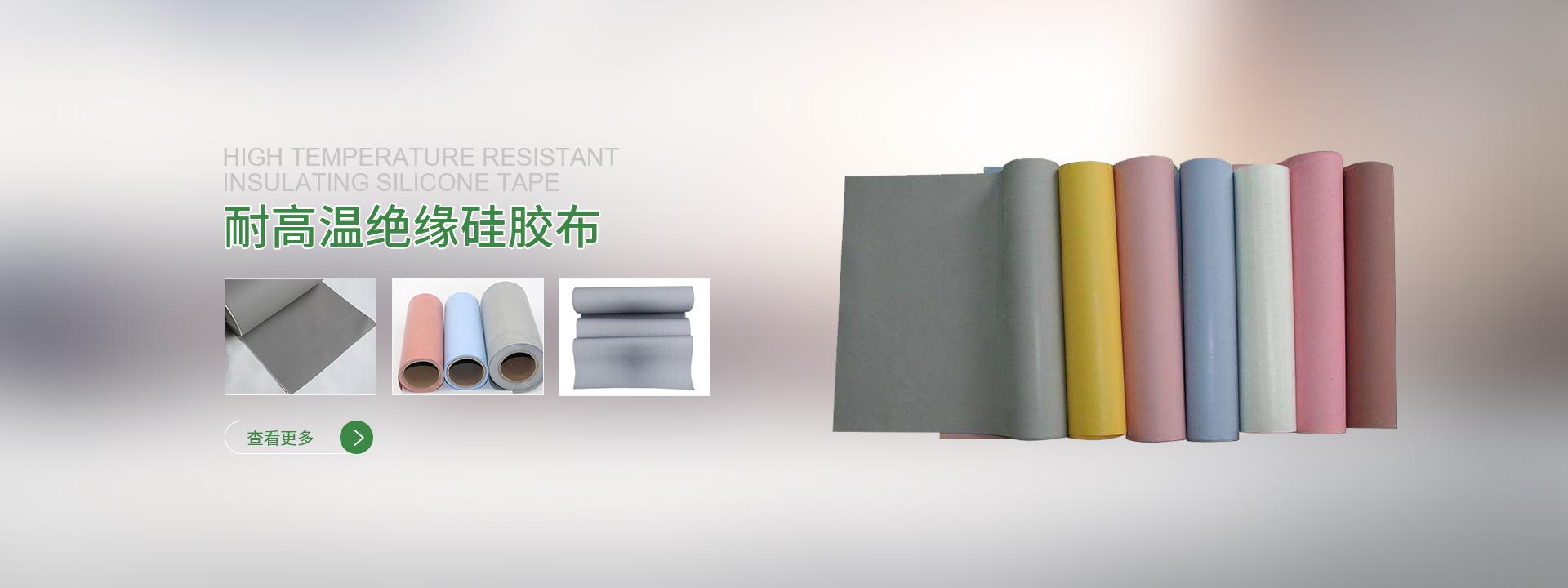 防火玻纤硅胶布
