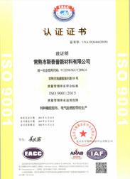 2019-9000认证书