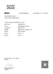 加热器硅胶布ROHS2.0报告(中文)