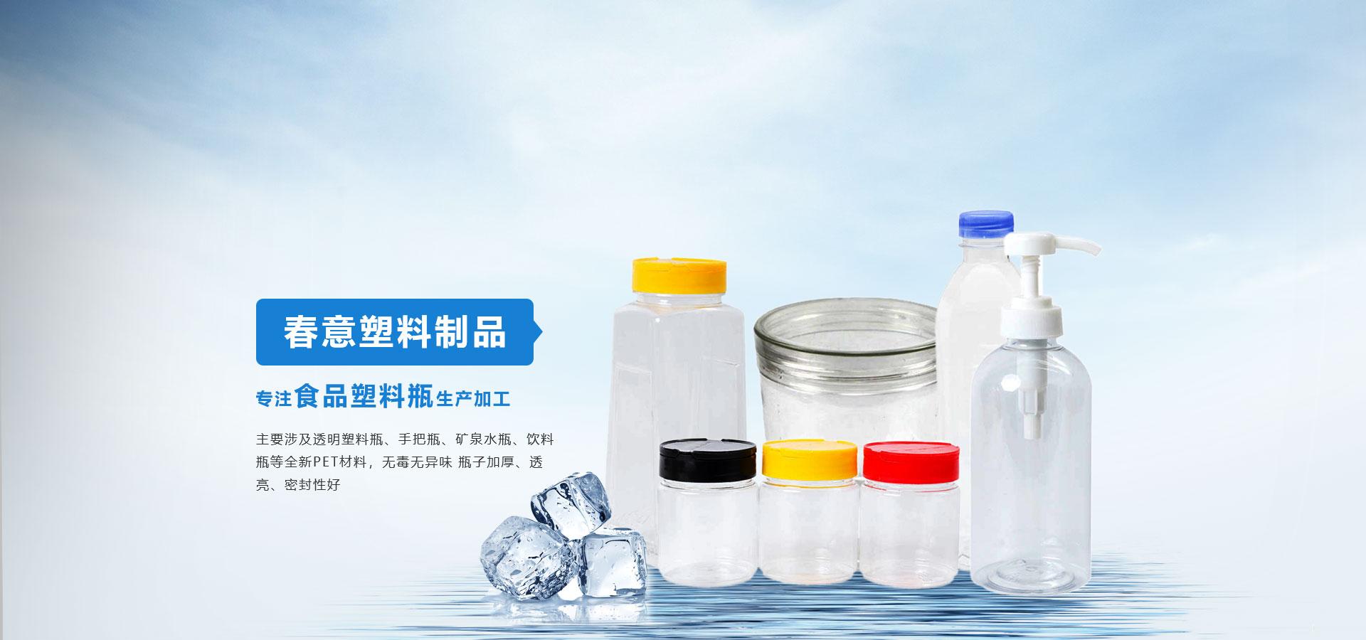 重慶塑料易拉罐