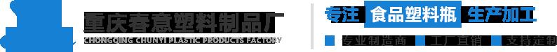 重慶塑料瓶生產廠家